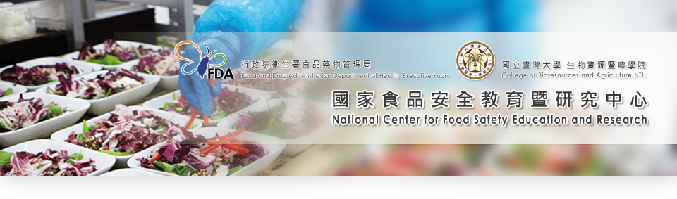 國家食品安全教育暨研究中心 National Center for Food Safety Education and Research, NCFSER