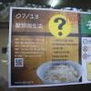 2015/07/18【食安講座】夏季班首發成功!