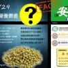 2015/08/29【食安講座】豆的營養價值
