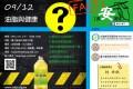 2015/09/12【食安講座】油脂與健康報名!