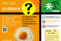 2015/08/15(六)【食安講座】蛋白質與飲食