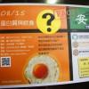 2015/08/15(六)【花絮】蛋白質與飲食
