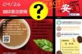 2015/09/26(六)【食安講座】咖啡怎麼喝報名