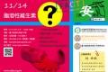 2015/11/14(六)【食安講座】脂溶性維生素
