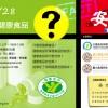 2015/11/28 【食安講座】認識健康食品~報名!