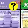 2015/12/12 【食安講座】食品容器安全~報名!