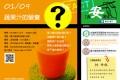 2015/01/09【食安講座】蔬果汁的營養~報名!