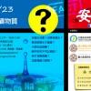 2016/01/23(六)【食安講座】水與礦物質~報名!