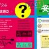 2016/3/26(六) 三高健康吃 ~開始報名!