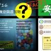 2016/4/16(六) 淺談食安與添加物 ~開始報名!