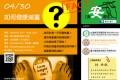 2016/04/30(六) 如何健康減重? ~開始報名!