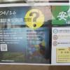 2016/04/16(六) 淺談食安與添加物~花絮!