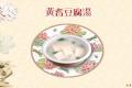 【食療研究室】文章分享—黃耆豆腐湯