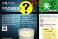 2015/08/01【食安講座】08/01 (六) 牛奶的健康真相