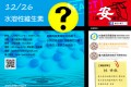 2015/12/26(六) 【食安講座】水溶性維生素報名!