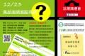 2015/12/23(三)-食品追溯系統法規溝通會報名!