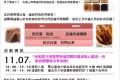 活動預告–高溫產製食品丙烯醯胺含量調查暨減量輔導民眾宣導會