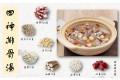 食療研究室文章分享-四神排骨湯