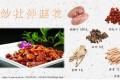 食療研究室文章分享-炒杜仲腰花